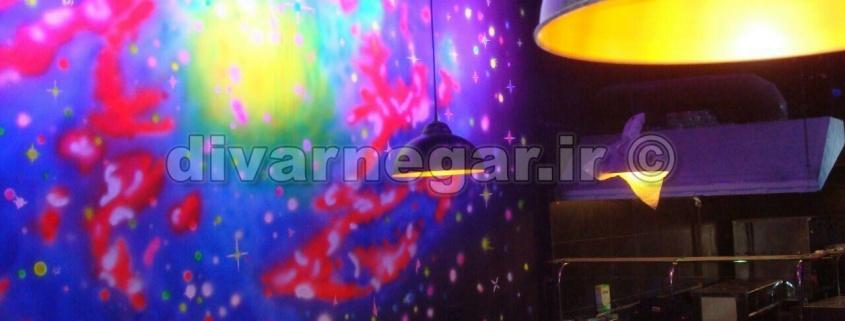 نقاشی بلک لایت روی دیوار