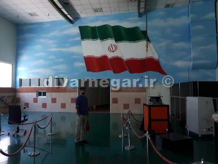 نقاشی پرچم در اهتزاز ایران