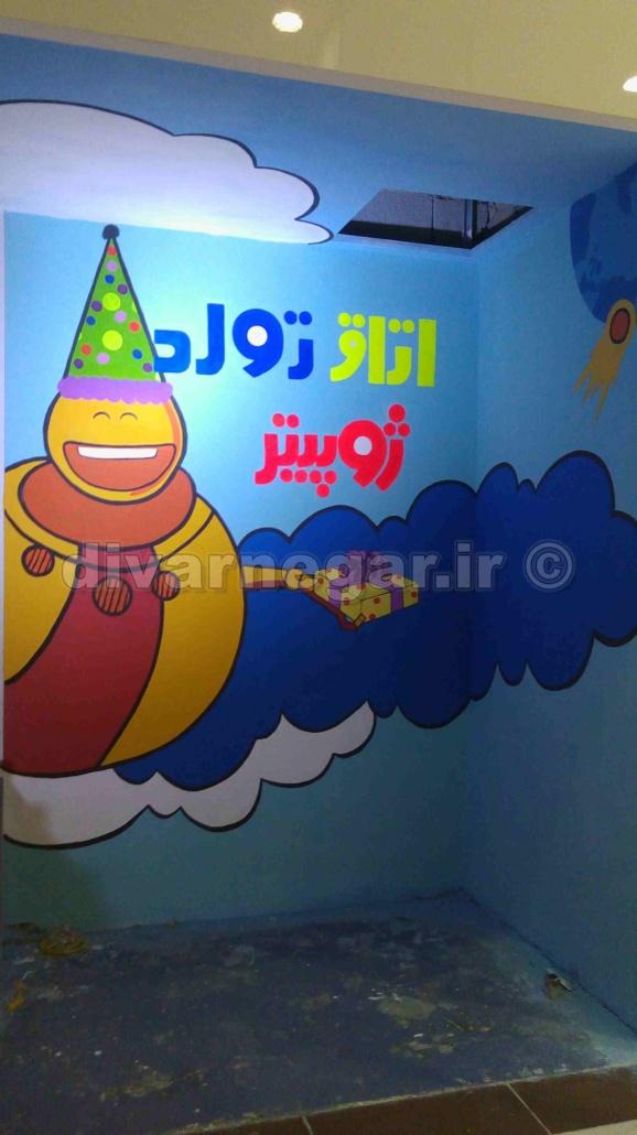 نقاشی دیواری شهربازی ژوپیتر
