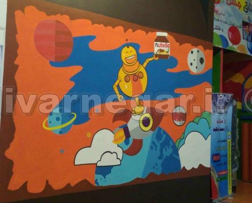 نقاشی دیواری شهربازی کوروش