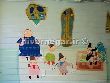 نقاشی دیواری شکرستان