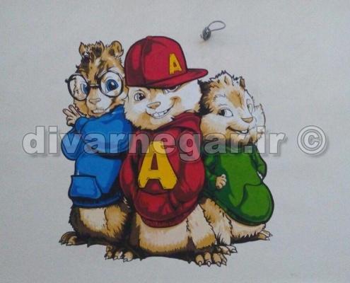 نقاشی دیواری الوین و سنجاب ها