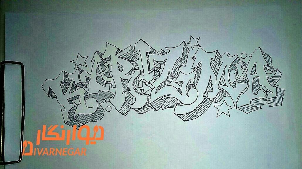 IMG 20181222 182659 213 1030x579 - مراحل آماده سازی طرح گرافیتی