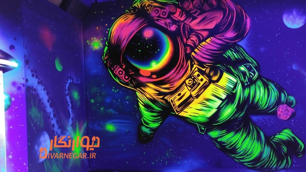 دیوارنگاری بلک لایت فضانورد