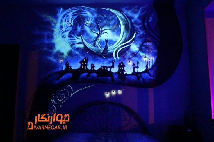 نقاشی دیواری فسفرسنت