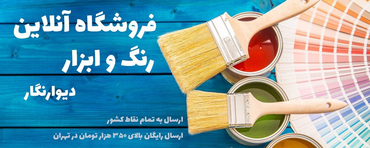 آنلاین رنگ و ابزار هنری دیوارنگار - خانه
